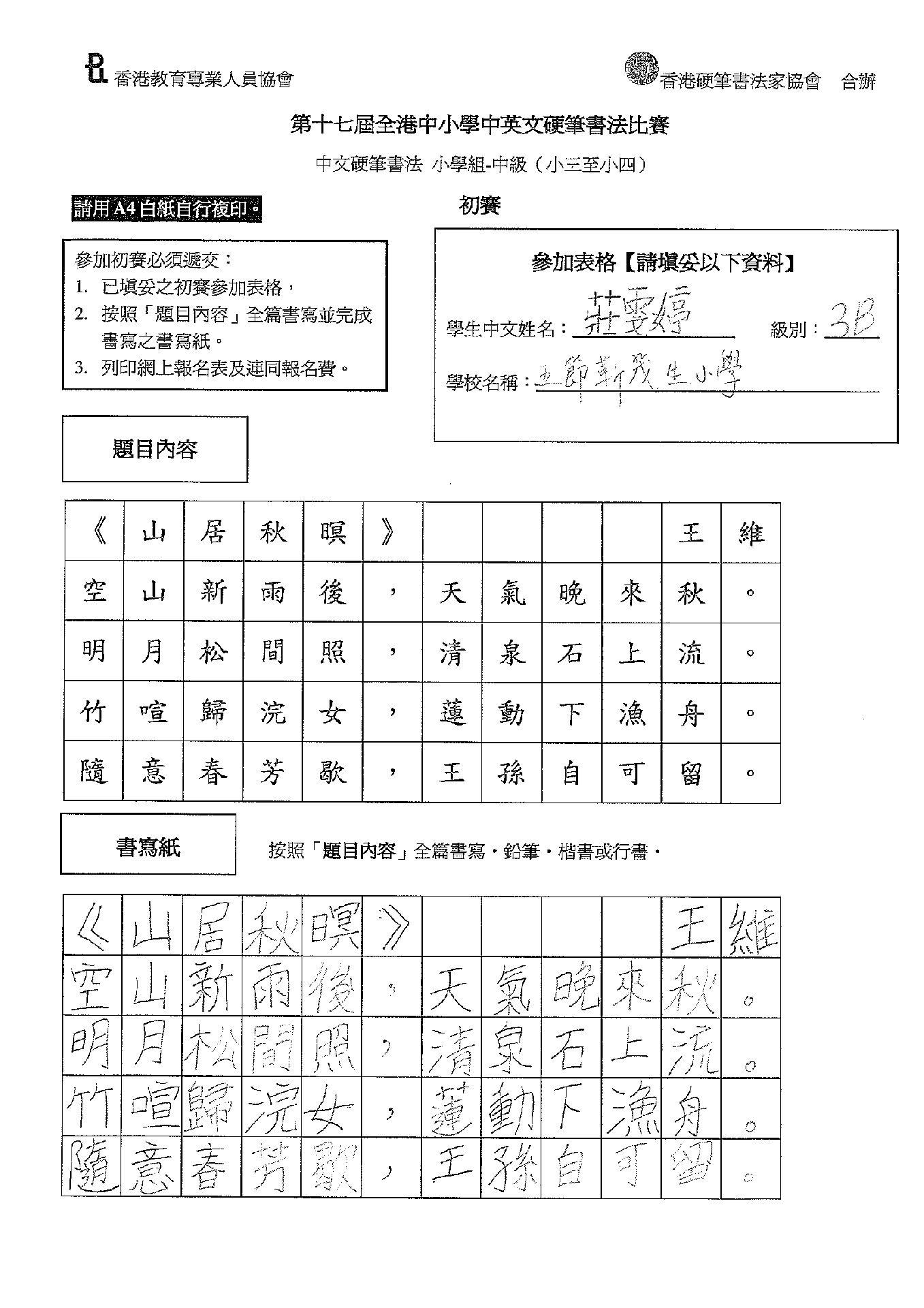 比赛名称 第十七届全港中小学中英文硬笔书法比赛